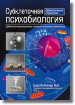 Cover Subcellular Psychobiololgy (Russian)